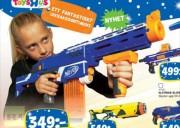 Merry Gender Neutral Christmas! Toys 'R Us Sweden Shows Girls Wielding Machine Guns