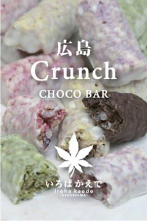 iroha-kaede-crunch-choco-bar