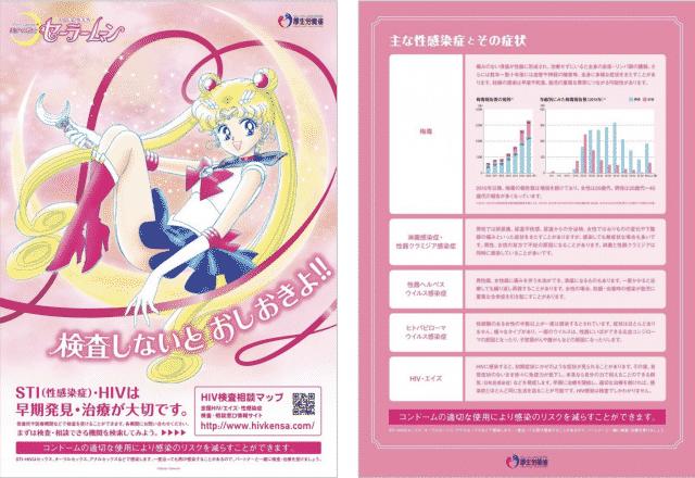 sailor-moon-condoms-sti